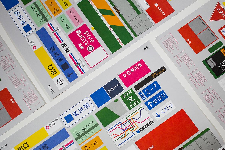 tokyo_Print_multilay_1