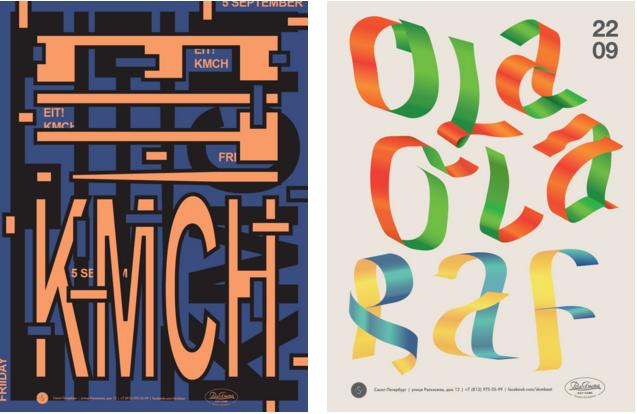 Concert Posters by Dima Shiryaev